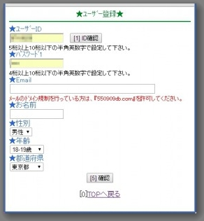ワクワクDBのユーザー登録