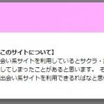 ハピメDBのトップページ
