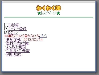 ワクワクDBのトップページ