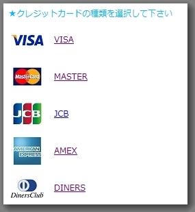 入金できるクレジットカードの種類