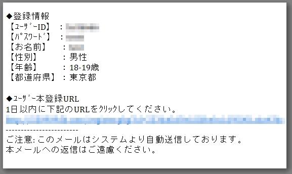 ワクワクDBからのメール