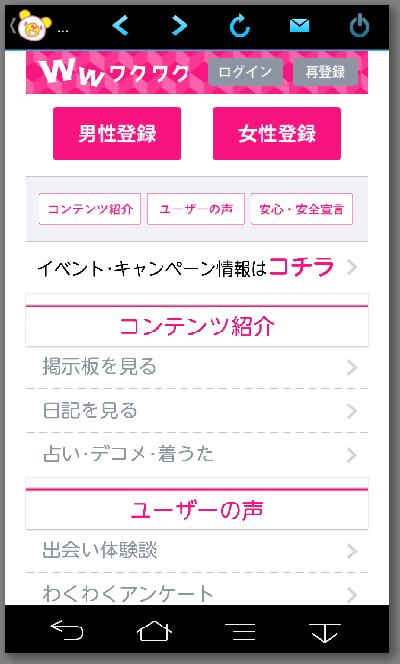 ワクワクメールのログイン画面
