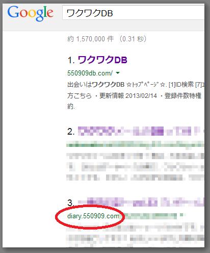 googleのワクワクDBでの検索結果