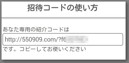 ワクワクメールのアフィリエイトのコード