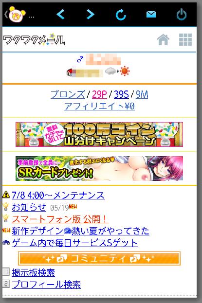 ワクワクメールのアプリのトップ画面