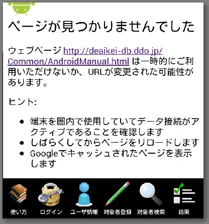 ハピメDBのアプリエラー