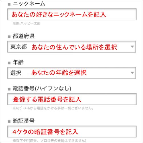 ハッピーメールの基本情報の入力