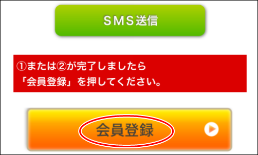 ハッピーメールのSMSの送信